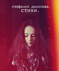 Стефания Данилова, поэтесса