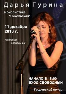 """Афиша концерта в библиотеке """"Никольская"""""""