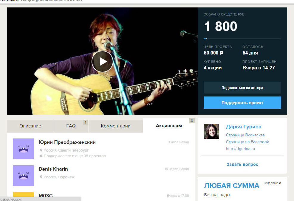 Как поддержать проект на Planeta.ru