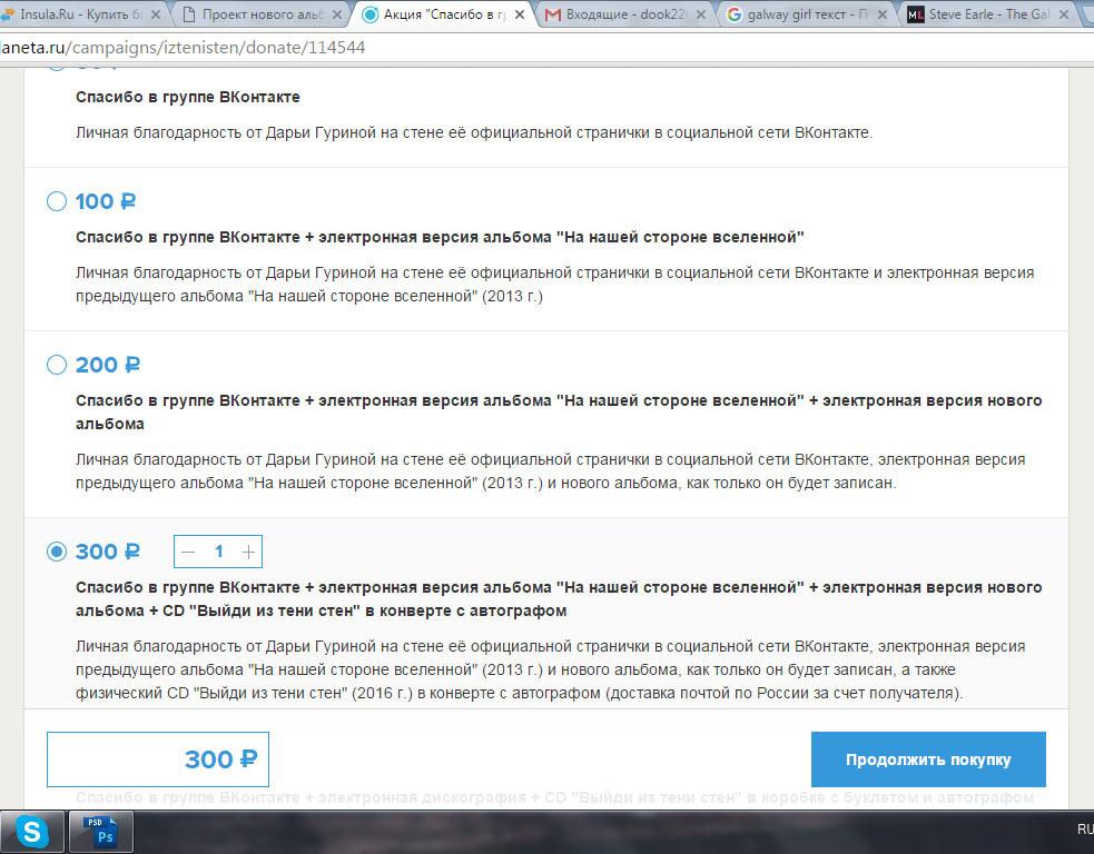Оплата на Planeta.ru, шаг 2