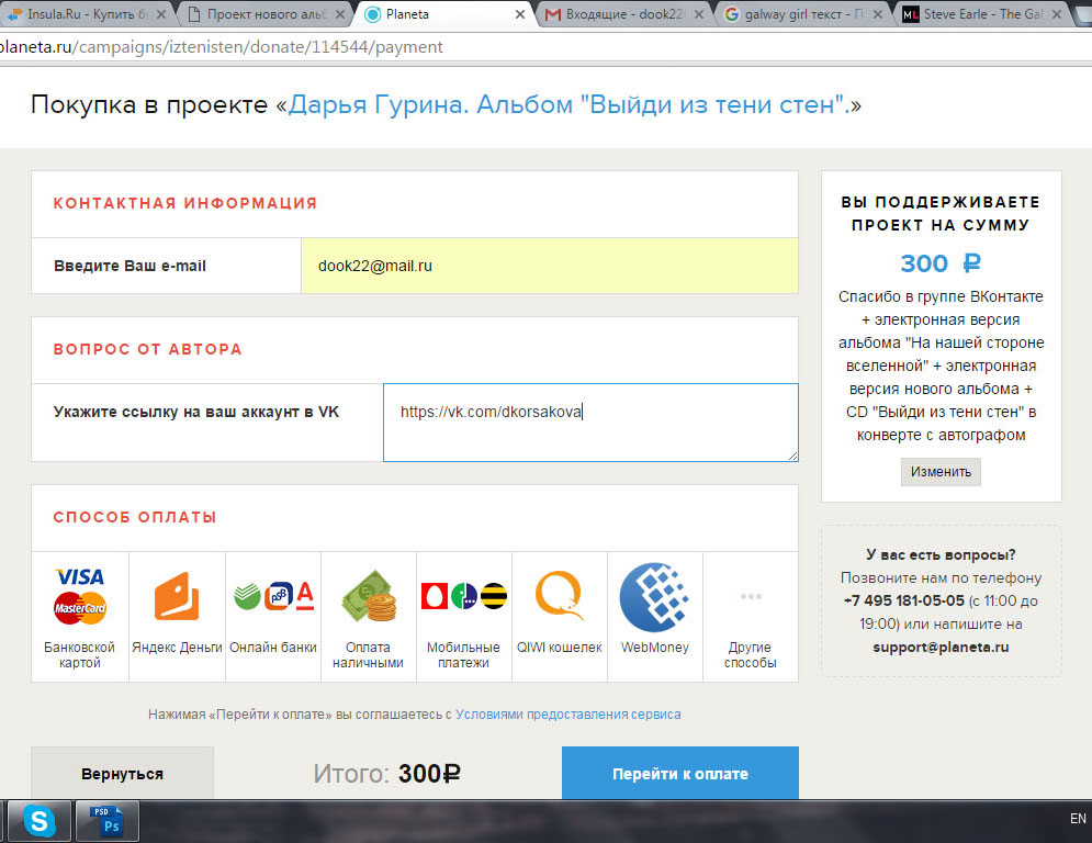 Оплата на Planeta.ru, шаг 3