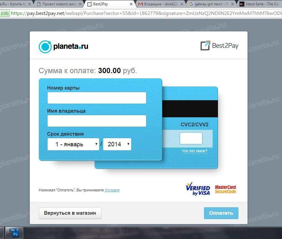 Оплата на Planeta.ru, шаг 4