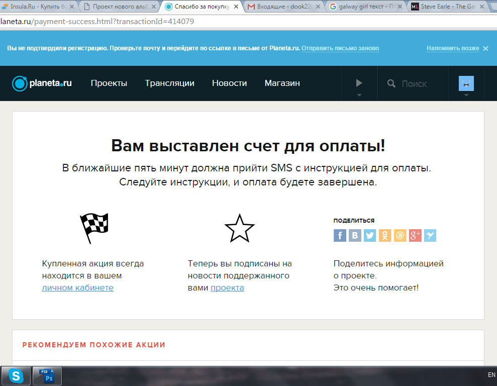 Оплата на Planeta.ru, шаг 6